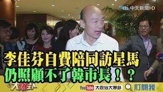 【精彩】李佳芬自費陪同訪星馬 周錫瑋搖頭:仍照顧不了韓市長!