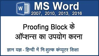 MS Word  in Hindi - Checking Spelling and Grammar, finding Synonyms, using Word Count Option - 57