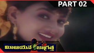 Video Mee Aayana Jagratha Telugu Movie Part 02/11 || Rajendra Prasad, Roja || Shalimarcinema download MP3, 3GP, MP4, WEBM, AVI, FLV Agustus 2017