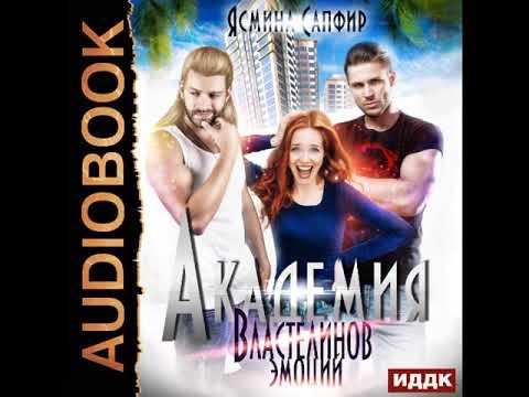 2001520 Аудиокнига. Сапфир Ясмина