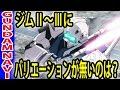 【機体語り】ガンダム ジムⅡ~Ⅲバリエーションが無いのは何故?