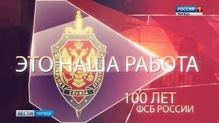 Фильм ФСБ 100 лет