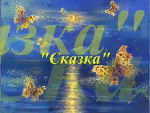 Изображение предпросмотра прочтения – АнастасияСафронова читает произведение «Сказка» И.А.Бунина