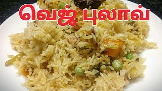 Kids lunch box recipe Vegetable Pulav recipe in Tamil by Uma's Kitchen