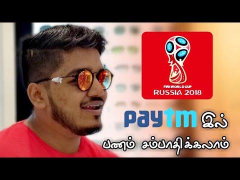 paytm-இல்-பணம்-சம்பாதிக்கலாம்-predict-&-win-in-fifa-world-cup-2018-in-tamil---wisdom-technical