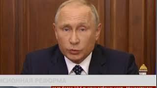 Путин сделал заявление о корректировке пенсионной реформы. Новости. 30/08/2018. GuberniaTV