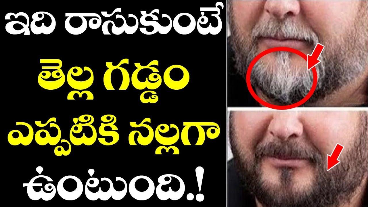 Avoid White Hair in Beard With This Simple Technique | Beauty Tips | Health Updates | VTube Telugu