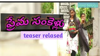 prema sankellu official trailer | latest telugu best short film trailer 2020 | #ssvc good feel love