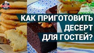 Как приготовить вкусный десерт для гостей? Вкусно, быстро и просто!