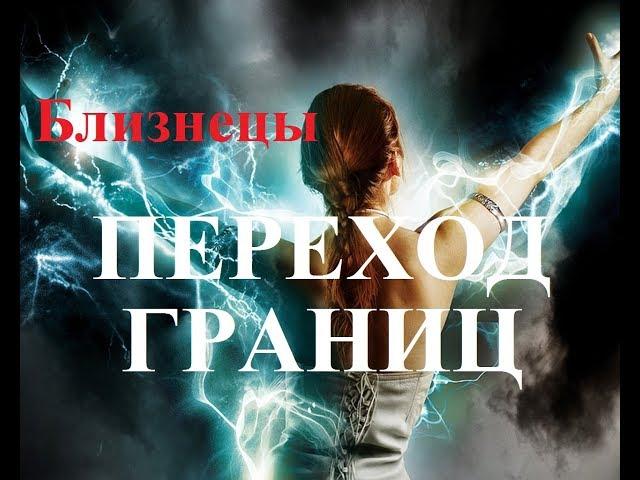БЛИЗНЕЦЫ. ТОП-5 главных событий 2020 -2025 гг. Таро. Предсказание.