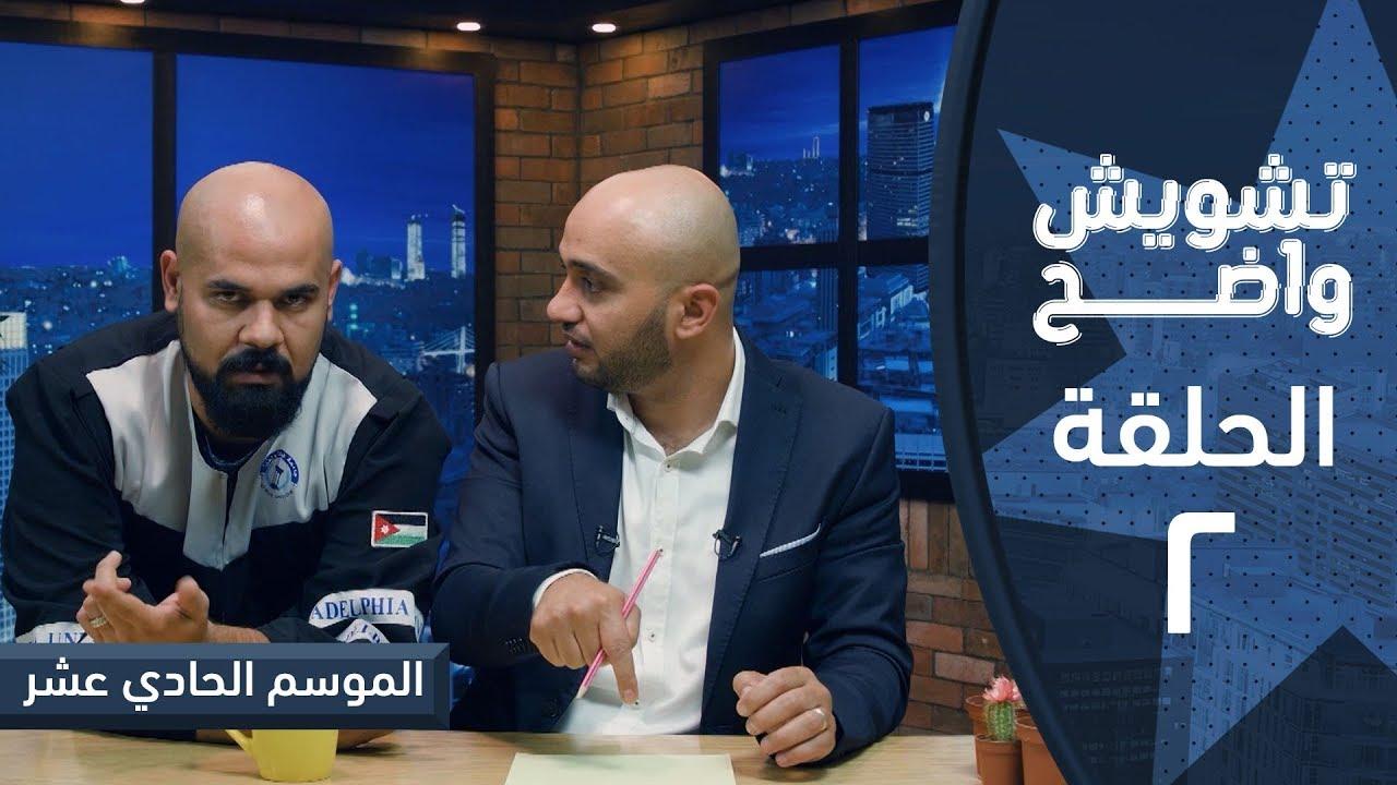 تشويش واضح - الموسم الحادي عشر - الحلقة الثانية