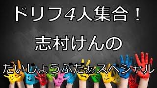 ドリフ 全員 集合 志村けん 加藤茶 仲本工事 高木ブー ゲスト出演 志村...