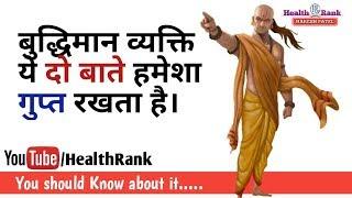 बुद्धिमान व्यक्ति इन 2 बातों को हमेशा गुप्त रखता है || Chankya Neeti in Hindi || Health Rank