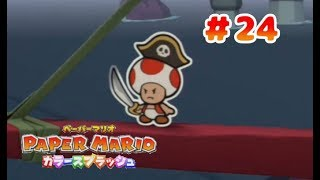 ◆楽しみにしていたペーパーマリオ カラースプラッシュ を実況:Part24【WiiU】