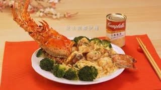 【愛簡單煮食譜】煮出簡單心意 芝士龍蝦伊麵