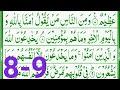 Surah Al-Baqarah Ayat 8 & 9 Learn Quran with tajweed  Learn Quran Live