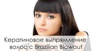 Секреты кератинового выпрямления волос с Brazilian Blowout
