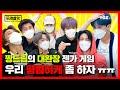 [#악동서울_NCT_DREAM] 아 괜히 초대했어↗↗🐬 짱드림의 대환장 젠가 게임🔥 (ENG / 中文 SUB) | TBS eFM