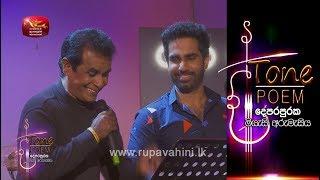 Mal Hee Gena Ei + Kolompure Sriya @ Tone Poem with kanchana Samarasinghe & bandu samarasinghe Thumbnail