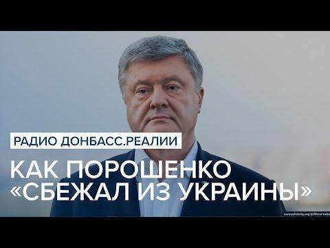 Как Порошенко «сбежал из Украины»    Радио Донбасс Реалии