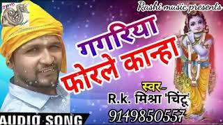 सुपर हिट कान्हा भजन 2018  Gagariya forale kanha  singer Rk mishara chintu