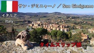 イタリア旅2019その22 サン・ジミニャーノは中世にタイムスリップしたような雰囲気【無職旅】【旅行記】