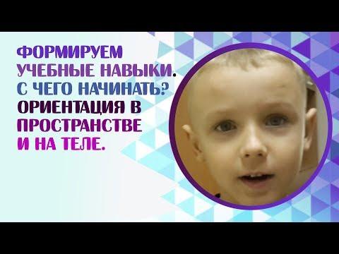 Гиперактивный ребенок и дизартрия. Тяжелые нарушения речи и обучение.  С чего начинать?