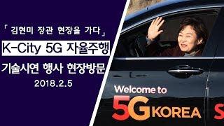 K-City 5G 자율주행 기술시연 행사