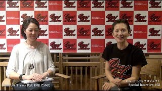 One of Love SPECIAL INTERVIEW #33 Tammy's Treats 代表 杉原 たみ氏 ×...