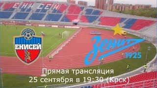 Фото ФК Енисей   ФК Зенит Санкт Петербург 116 кубка России по футболу. 25 сентября 2019