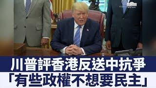 川普:港人追求民主 但有些政權不想要民主|新唐人亞太電視|20190704