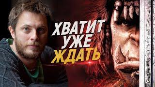 Режиссёр ФИЛЬМА WARCRAFT рассказал о продолжении