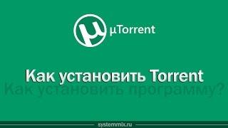 Как установить торрент