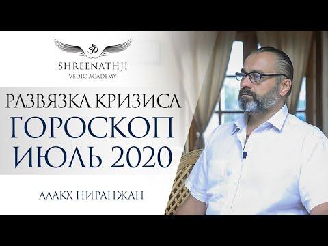 Гороскоп Июль 2020 | Опасно до 19.07.20 |Финал кризиса | Академия Шринатджи