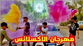 كليب مهرجان الاكسلانس غناء جبس مصر وام سليم