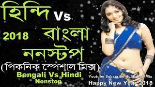 Bengali vs Purulia || Hindi vs Bangladesi || Nonstop Dj Remix