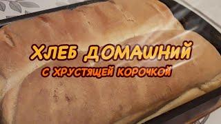 Хлеб домашнии Простой рецепт