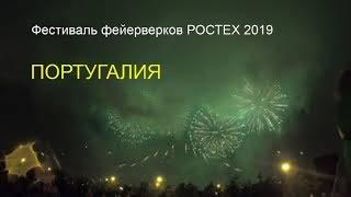 Фестиваль фейерверков РОСТЕХ 2019 Португалия