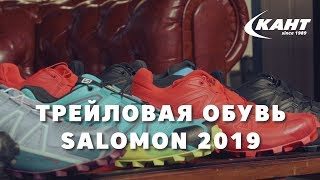 Обзор трейловых кроссовок Salomon 2019