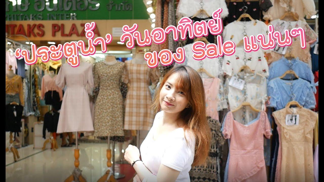 Shopping ของ Sale วันอาทิตย์ถูกสุดๆ @ประตูน้ำตอนเช้า ลุยจ้าา l Baifern150CM