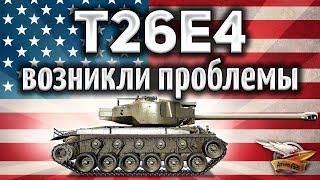 T26E4 SuperPershing - На Прохоровке возникли проблемы