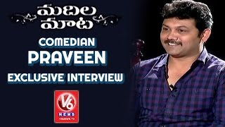 comedian-praveen-exclusive-interview-with-savitri-premam-madila-maata-v6-news