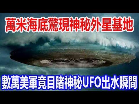 萬米海底驚現神秘外星基地,數萬美軍竟目睹神秘UFO出水瞬間,隨後壹幕眾人大驚失色!
