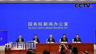 [中国新闻] 北斗三号系统提供全球服务一周年 | CCTV中文国际
