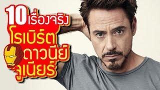 10 เรื่องของ Robert Downey Jr. (โรเบิร์ต ดาวนีย์ จูเนียร์) จากคนเคยติดยา สู่ดาราระดับโลก~ LUPAS