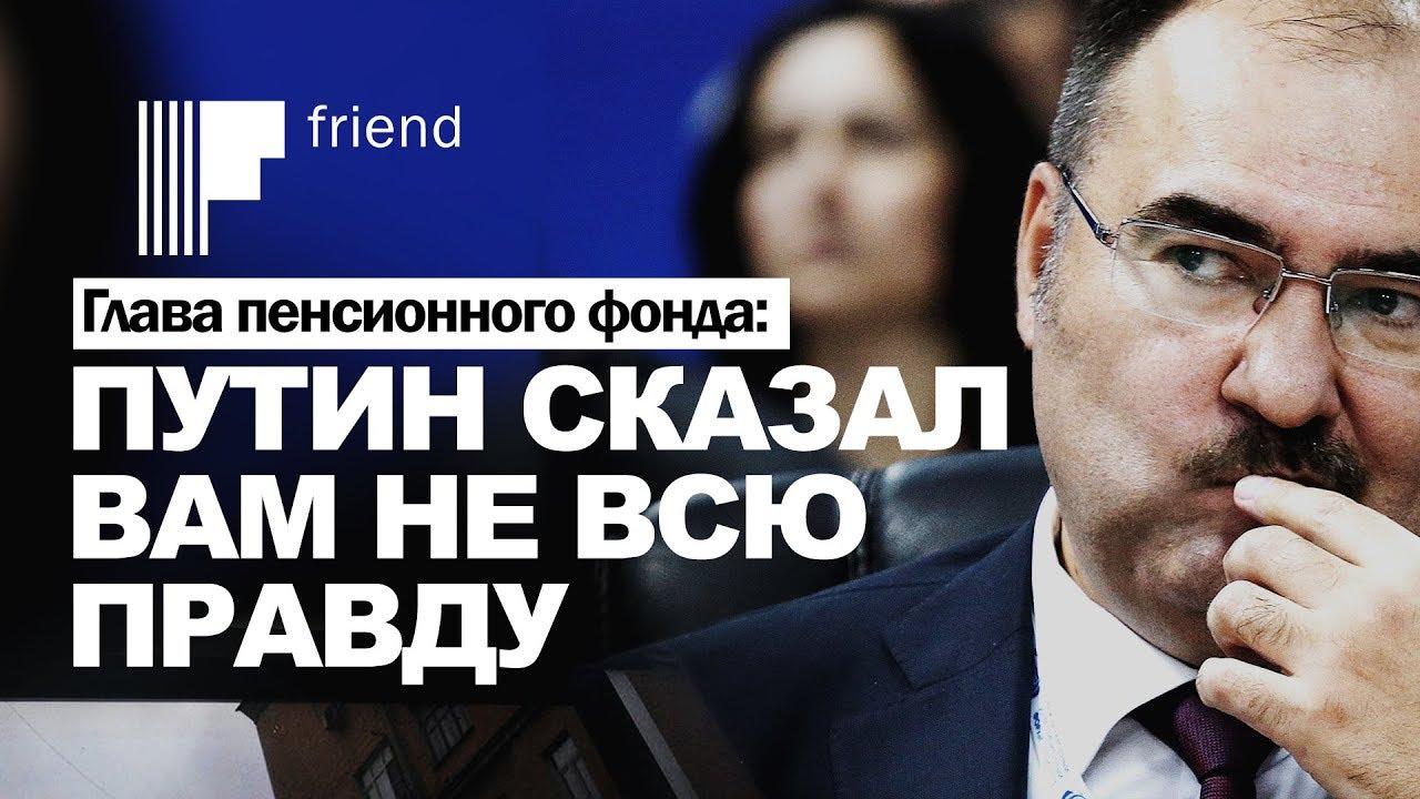 Глава пенсионного фонда: Путин сказал вам не всю правду