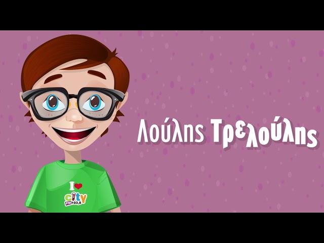 ΛΟΥΛΗΣ ΤΡΕΛΟΥΛΗΣ 4 - ΝΥΧΙΑ - www.messiniawebtv.gr