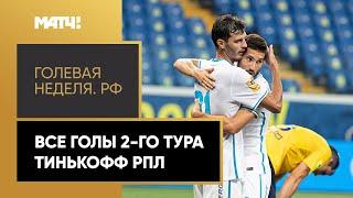 «Голевая неделя. РФ». Все голы 2-го тура Тинькофф РПЛ