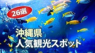 沖縄県のオススメ観光スポットランキング【26選】Okinawa tourist attractions