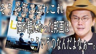 新作映画レビュー!〜 映画『キャプテン・マーベル』感想 レビュー ネタ...